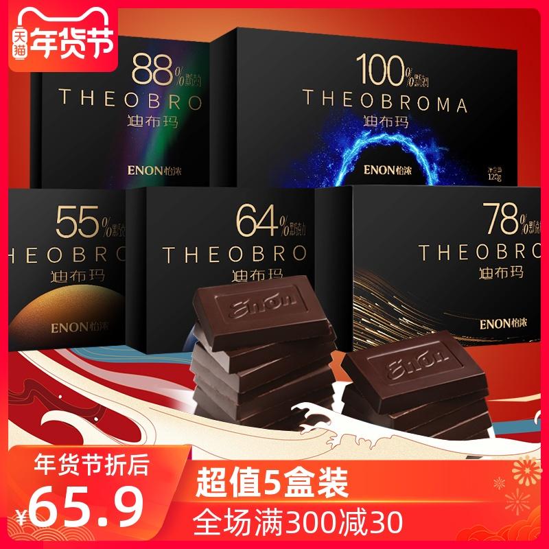 ENON怡浓无蔗糖纯黑巧克力礼盒装送女友苦烘焙散装休闲零食5盒装