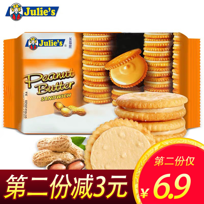 Malay imported wanghong evening snack biscuit nutrition peanut butter salty sandwich bulk multi flavor