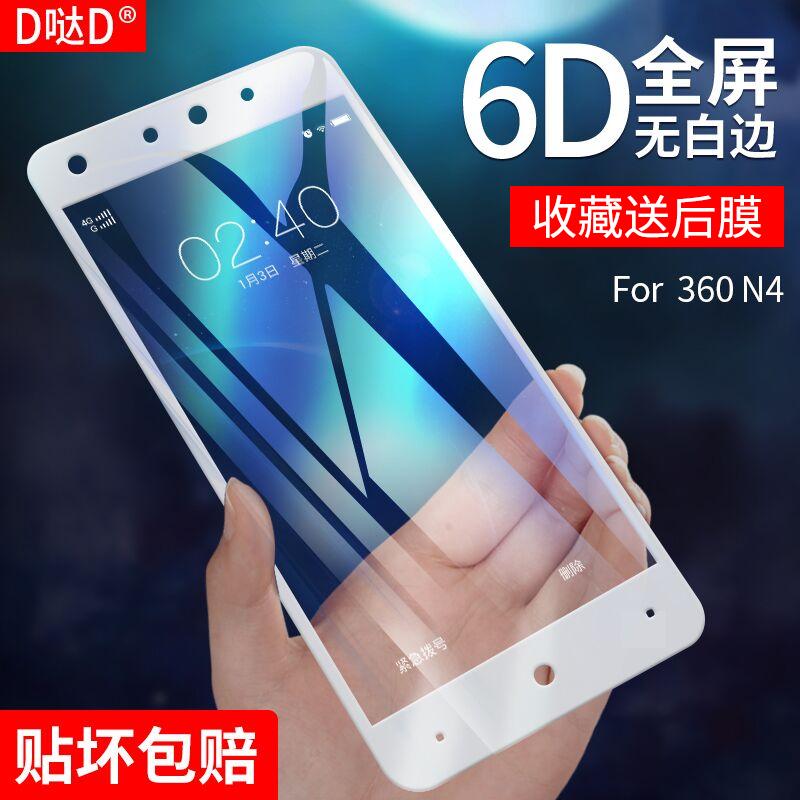 D哒D 360n4钢化膜n4s骁龙版手机膜n5s全屏覆盖2.5d抗蓝光奇酷n4a贴膜防指纹防摔爆n5高清玻璃前后贴纸无白边