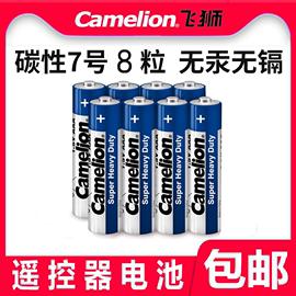 飞狮8粒7号电池七号碳性干电池AAA玩具电池碳性空调电视遥控器钟