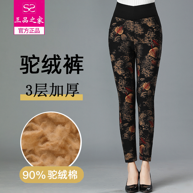 New winter camel hair cotton trousers for middle-aged and elderly womens high waist printed warm pants with three layers, extra thick and extra fat