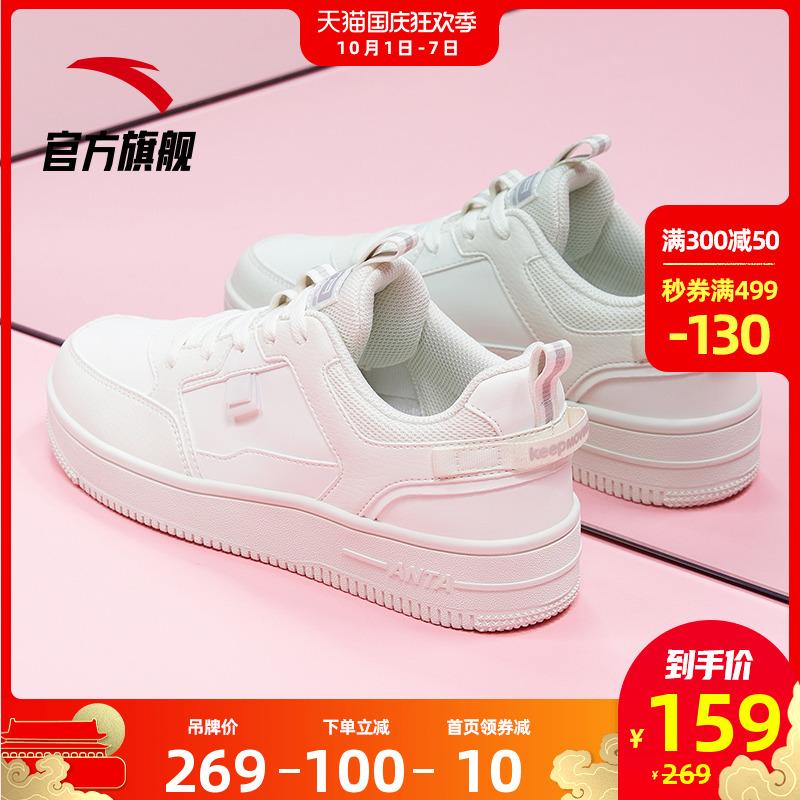 安踏官网旗舰女鞋小白鞋2020秋季新款潮鞋休闲鞋板鞋女运动鞋