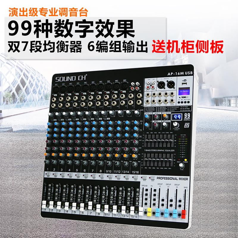 16路调音台 99种数字效果器 6编组 双7段均衡器蓝牙 机架式调音台