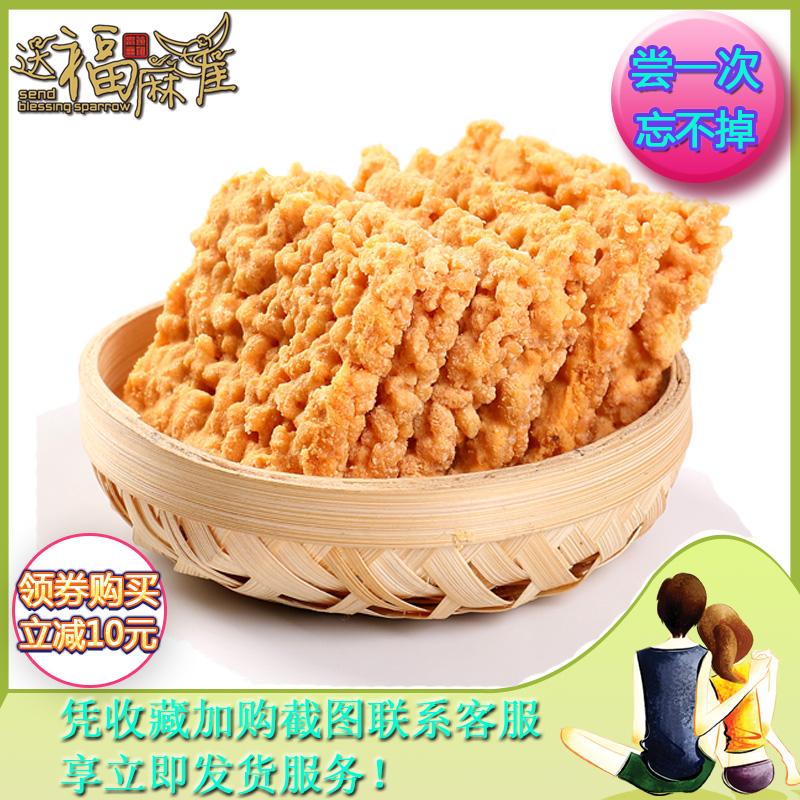 【第二件9.9】蟹香蛋黄糯米锅巴