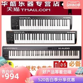 包邮美国M-AUDIO Keystation 49MK3/61MK3/88半配重编曲MIDI键盘图片