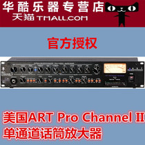 New American Art PRO CHANNEL II single-channel tube microphone amplifier with compressed EQ word put