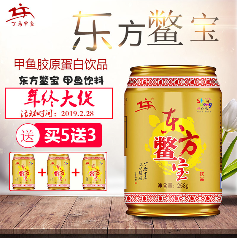 丁马甲鱼东方鳖宝 生态鳖饮料 夏日饮品 富含胶原蛋白补充能量