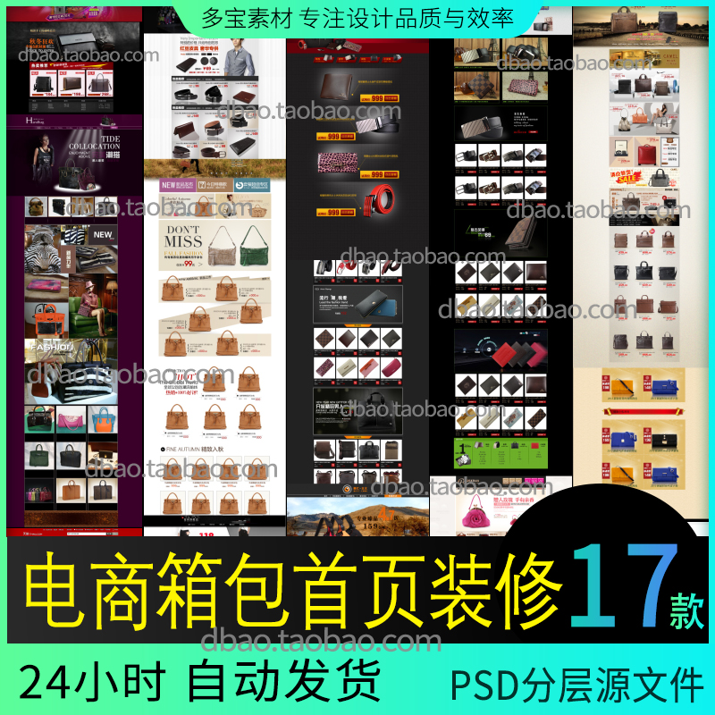 Bag, suitcase, wallet, PC, home decoration, mens and womens wireless mobile terminal, Taobao store, PSD material template