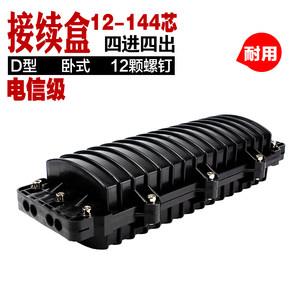 四进四出光缆接头盒 12芯24芯48芯72芯96芯144芯光纤接续盒熔接包