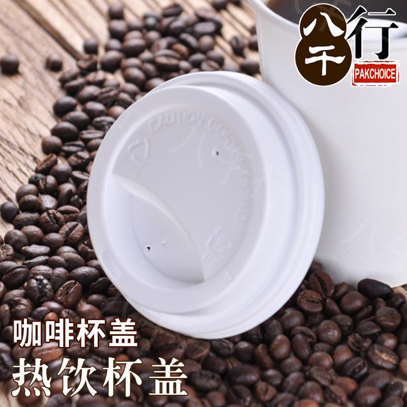 Белый утепленный однослойный Горячий напиток корпус Чашка кофе корпус Чашки для горячего напитка корпус