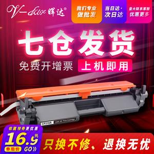 晖达适用惠普CF218a粉盒 M132a硒鼓M132nw M104w M132snw墨盒M104a HP18a M132fw激光打印机粉盒
