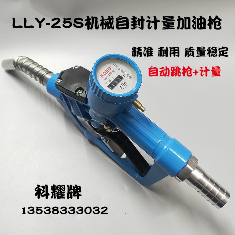 科耀螺翼式计量加油枪LLY-25S柴油枪自封加油枪机械油表自动跳枪