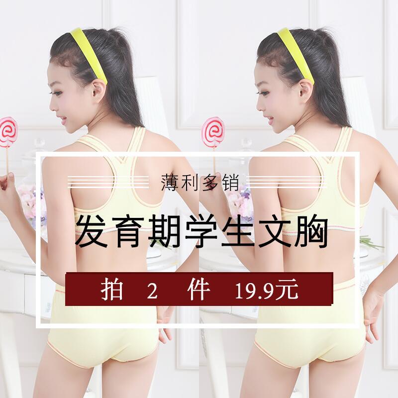 儿童内衣女文胸发育期10-12岁女童小背心9-13-15岁女孩抹胸裹胸11