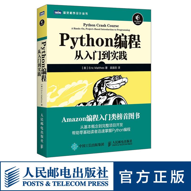 python基础教程 零基础学Python3编程从入门到实践 精通计算机程序设计pathon核心技术网络爬虫书籍 赠源代码/视频课程小甲鱼