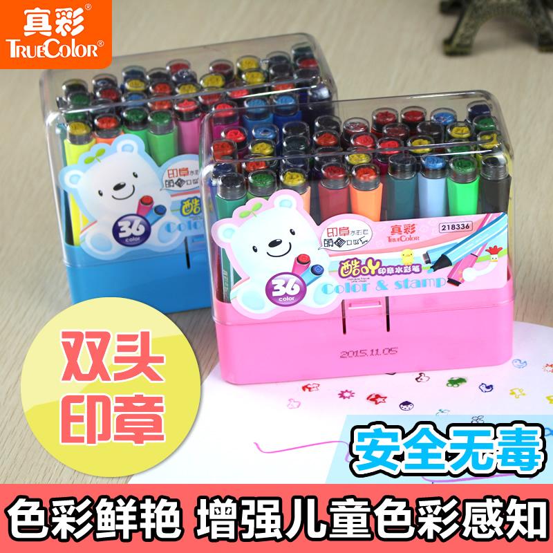 真彩雙頭印章水彩筆 六角形短杆水彩筆兒童塗鴉畫筆12 18 24 36色