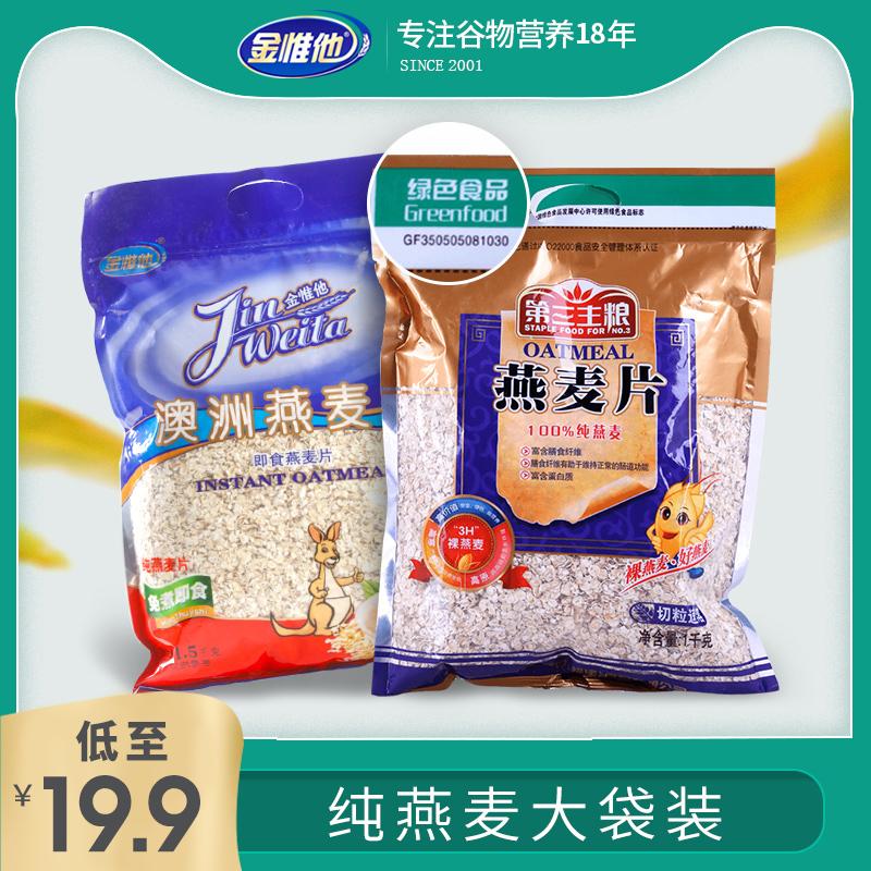 金惟他燕麦片大袋营养健康燕麦懒人早餐即食冲饮麦片健身代餐食品