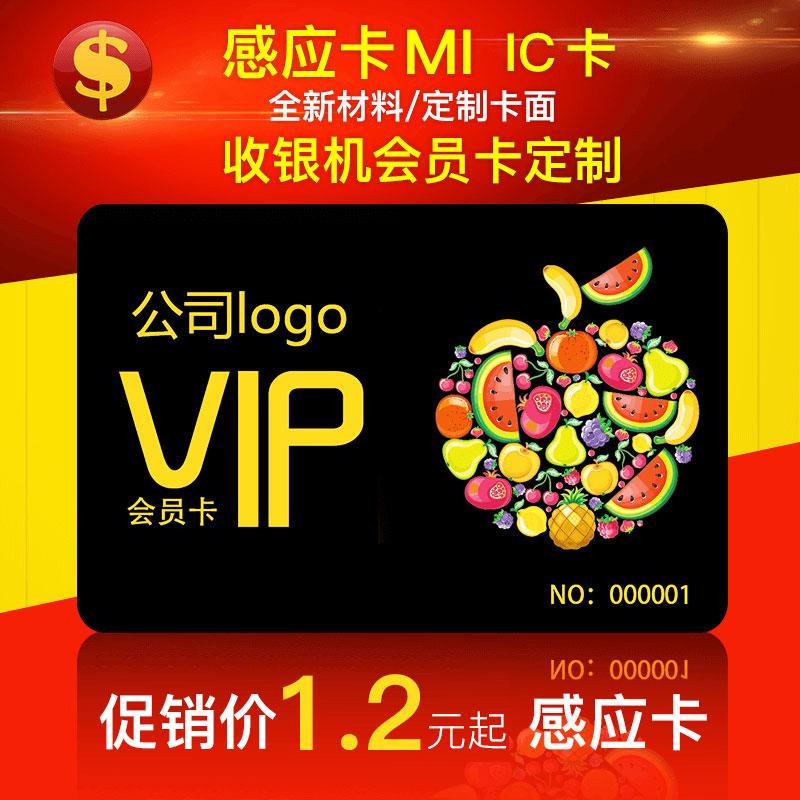 IC卡印刷制作定制磁条卡会员卡管理系统芯片感应门禁停车卡