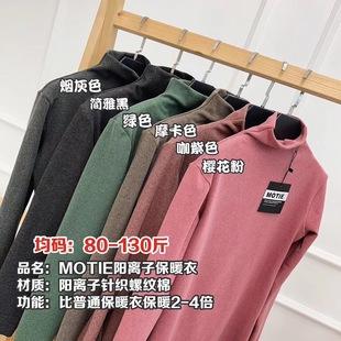 motie阳离子2019秋冬新款打底衫