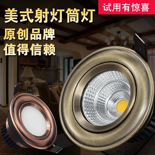美式筒燈led歐式射燈cob古銅天花燈複古地中海仿古典中式牛眼嵌入