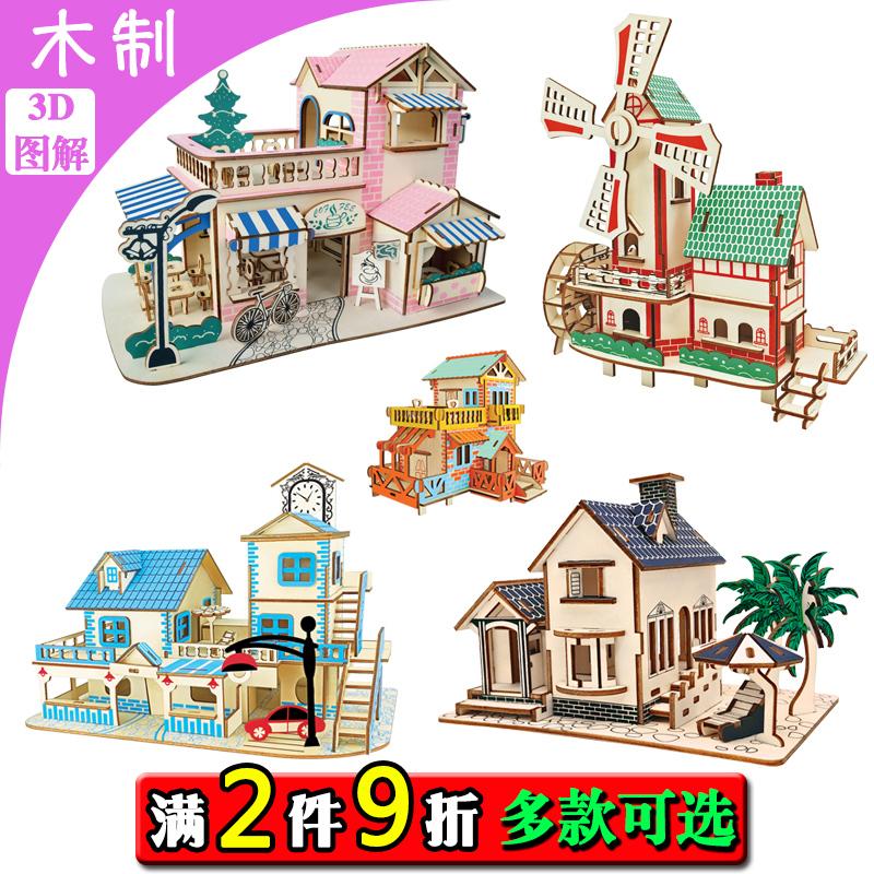 木制3d立体拼图模型拼装儿童益智玩具男女生房子建筑别墅成人礼物