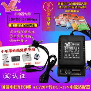 稳压直流调压电源DC3V 4.5 6 7.5V 12伏1A可调变压器十字头适配器