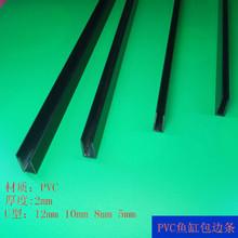 パッケージの水槽の側面4〜12ミリメートルミリメートル黒のU字型ガラスプラスチック製のカメタンク鏡枠PVCシリンダーエッジングストリップ