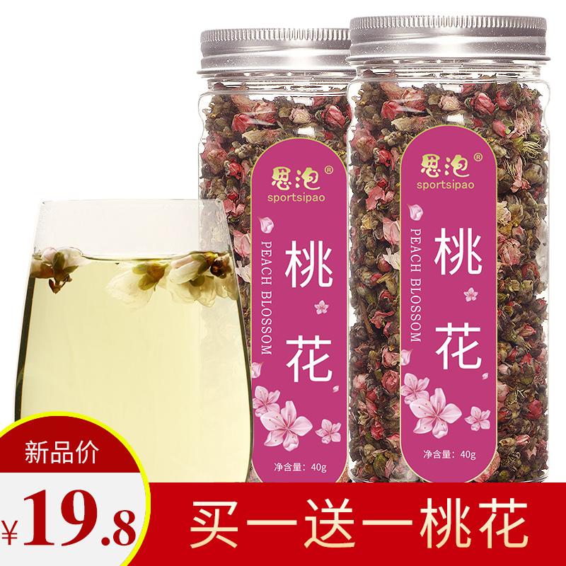【买1送1】思泡桃花 手选散装干桃花非特级店铺另有玫瑰花茶