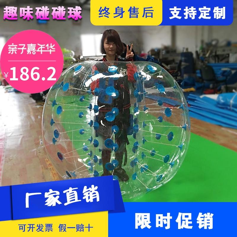 趣味运动会道具充气碰碰球 趣味游戏连连碰撞撞球游戏户外器材