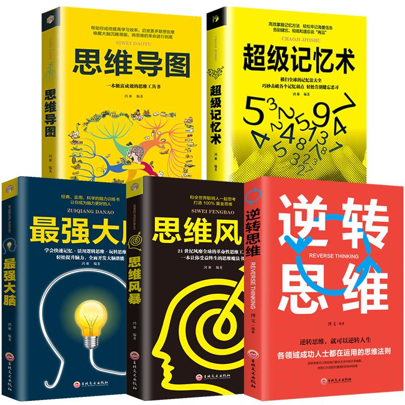 全套5册超级记忆术大全集脑畅销书