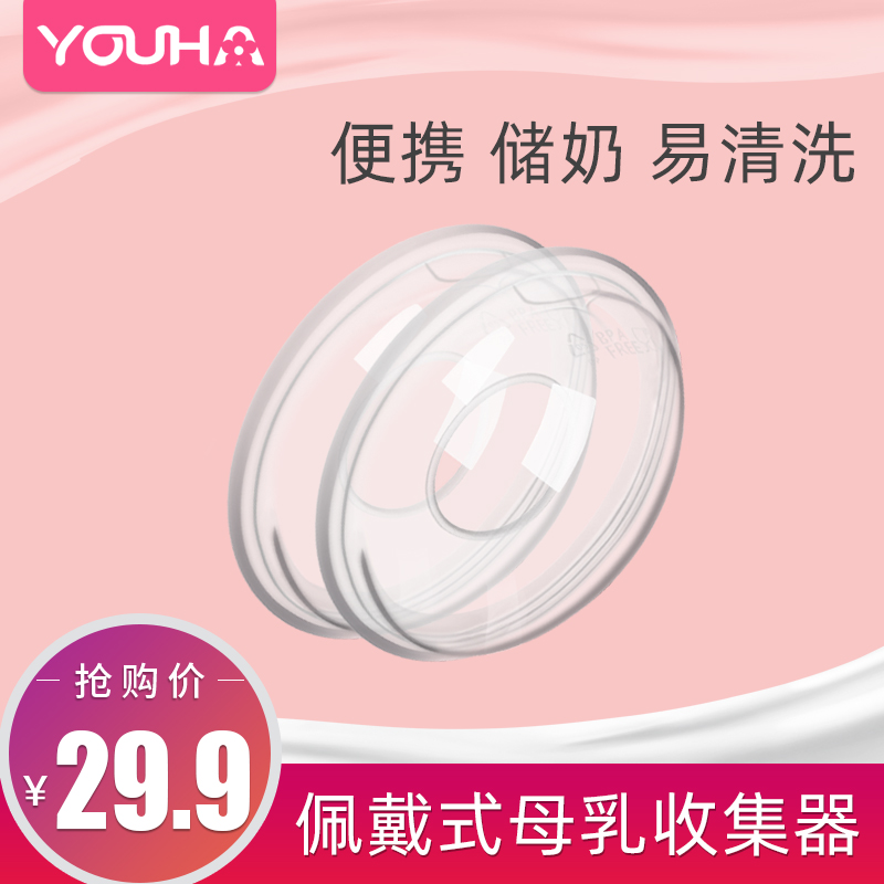 优合硅胶佩戴式母乳收集器防漏防溢接奶乳汁奶水集奶器便携吸奶