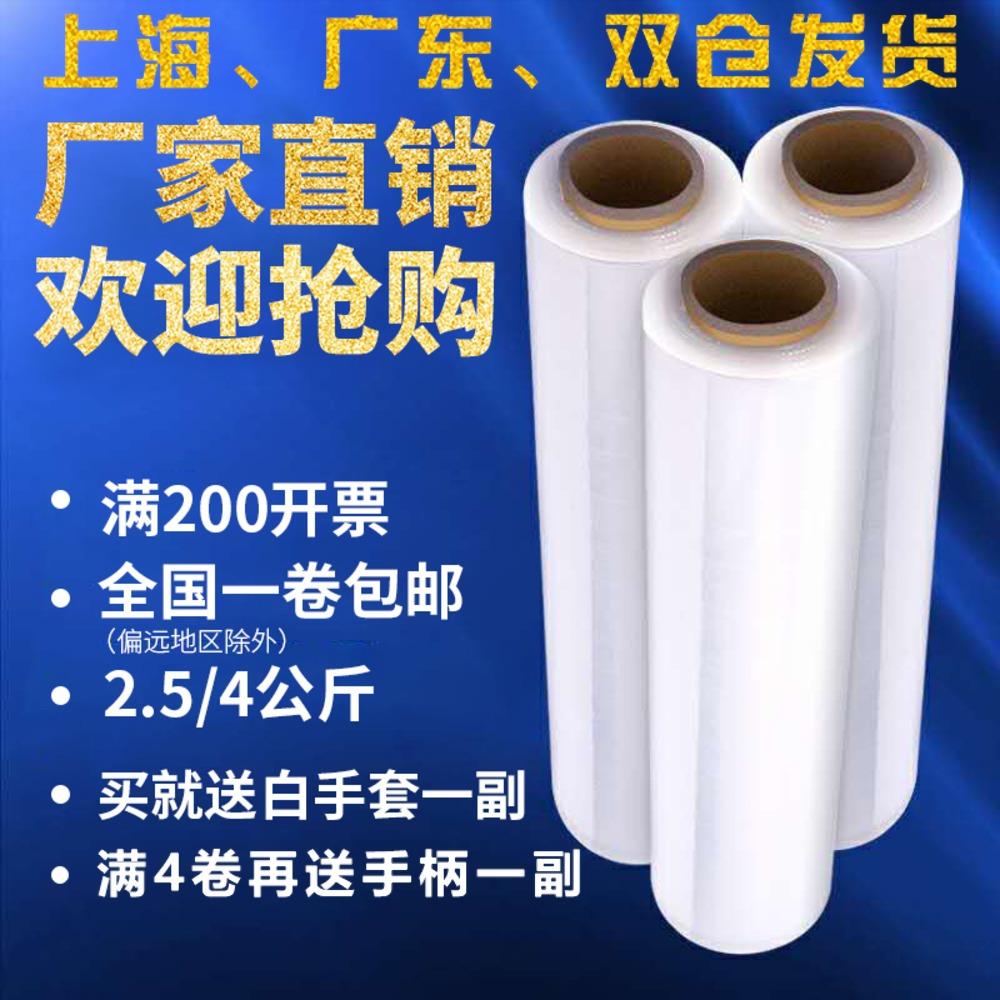 50CM宽塑料薄膜拉伸膜 缠绕膜 大卷PE工业保鲜膜打包膜包装膜包邮