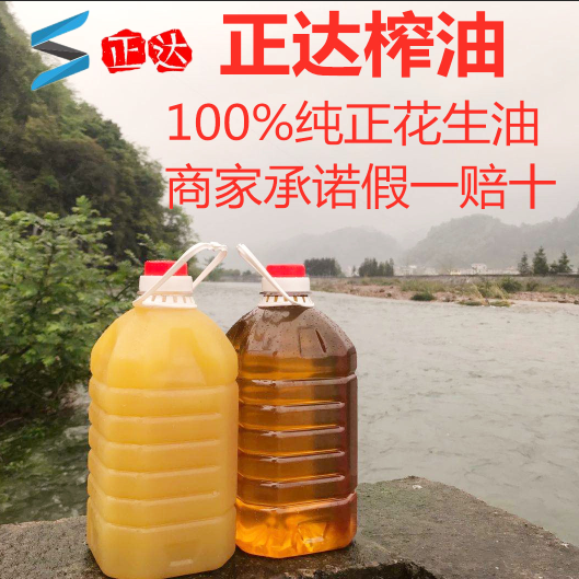 Peanut oil, 2.7L, full weight, 5 jin, self-made in farm, Zhengda, Guangxi