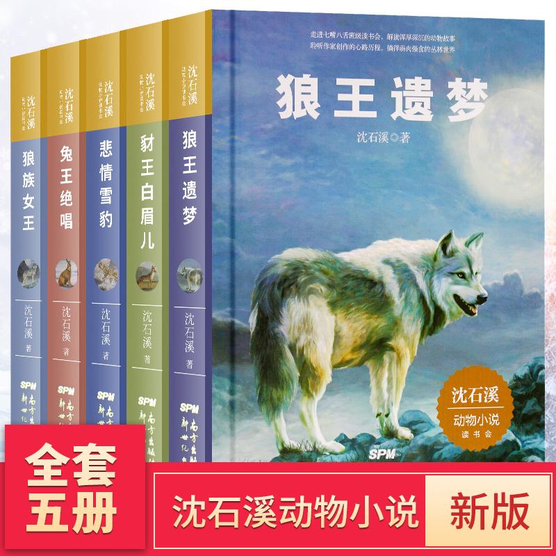 正版全四册