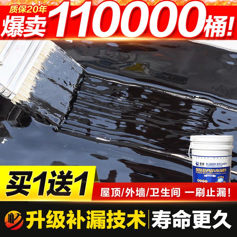 客唐屋顶防水补漏材料外墙平房楼顶聚氨酯防水涂料胶沥青油堵漏王