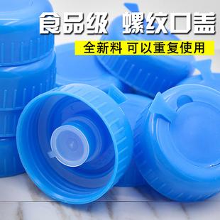 通用型饮水机桶盖纯净水桶盖子聪明盖饮水桶盖矿泉水桶装水盖螺纹价格