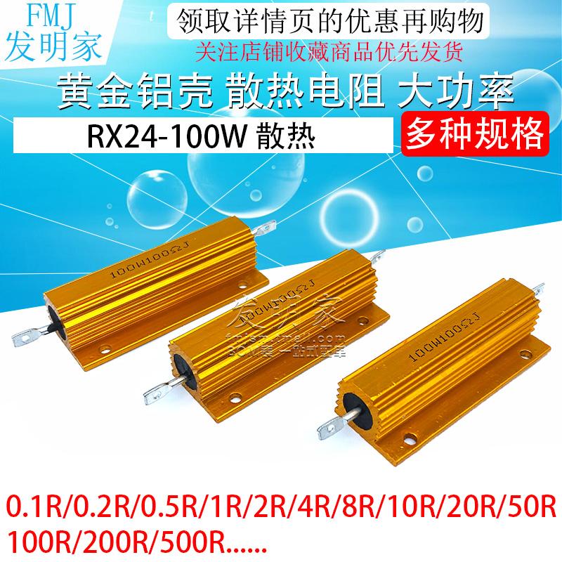 黄金铝壳大功率rx24-100w 1电阻器