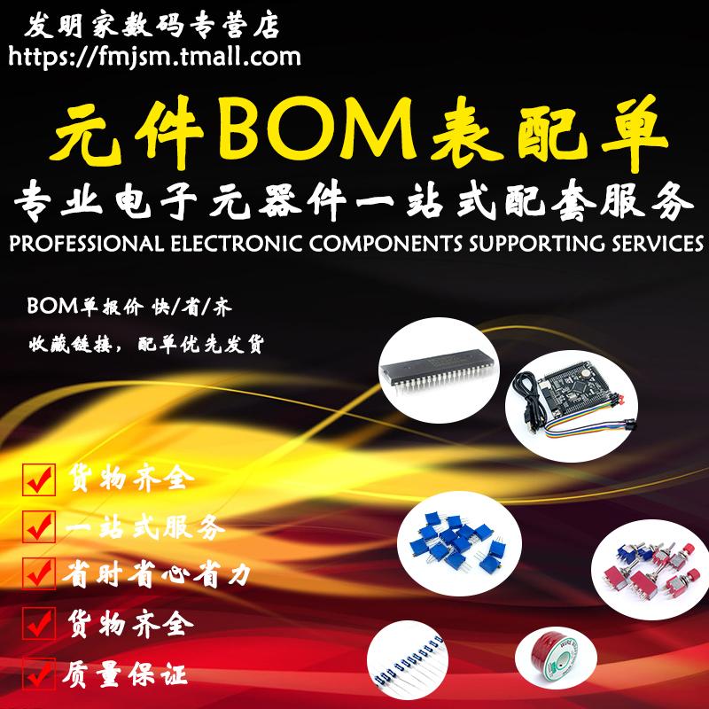 电子元器件配单IC芯片 BOM表配单 电子元件 集成电路