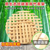 查看竹蒸架竹篦子蒸架蒸锅垫隔水蒸盘竹蒸笼蒸馒头垫热馒头蒸屉片家用价格