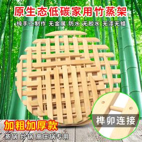 竹篦子蒸锅垫隔水竹蒸笼垫片蒸架