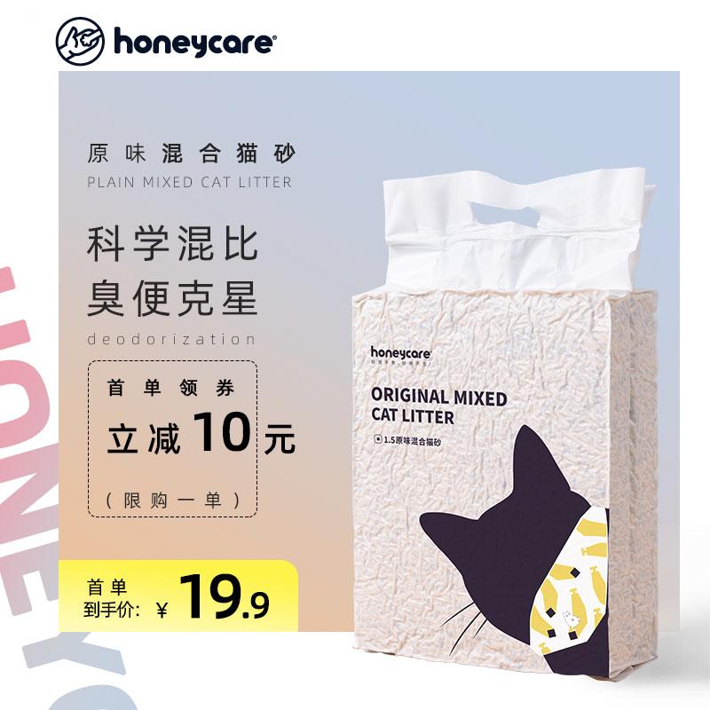 Honeycare混合猫砂豆腐猫砂膨润土砂6L结团除臭无尘猫沙非10公斤