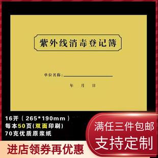 紫外线消毒记录登记本表 医疗器具高压蒸汽灭菌医院门诊餐饮 定制