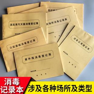 疫情预防病毒紫外线消毒记录登记本表公共场所高压灭菌门诊定制