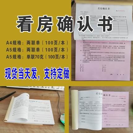 看房确认书 看房单 房产中介 一本100页 A5/A4 带看单