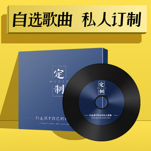 定做 代刻录定制自选CD光盘车载DJ碟片制作DIY抖快流行无损音乐碟