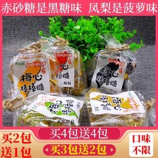 台湾风味酸甜话梅梅心品黑糖棒棒糖