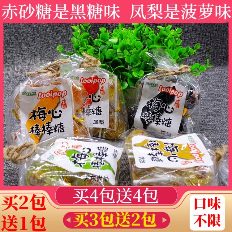 台湾风味黑糖话梅棒棒糖酸甜梅心糖果喜糖麦芽糖怀旧休闲儿童零食