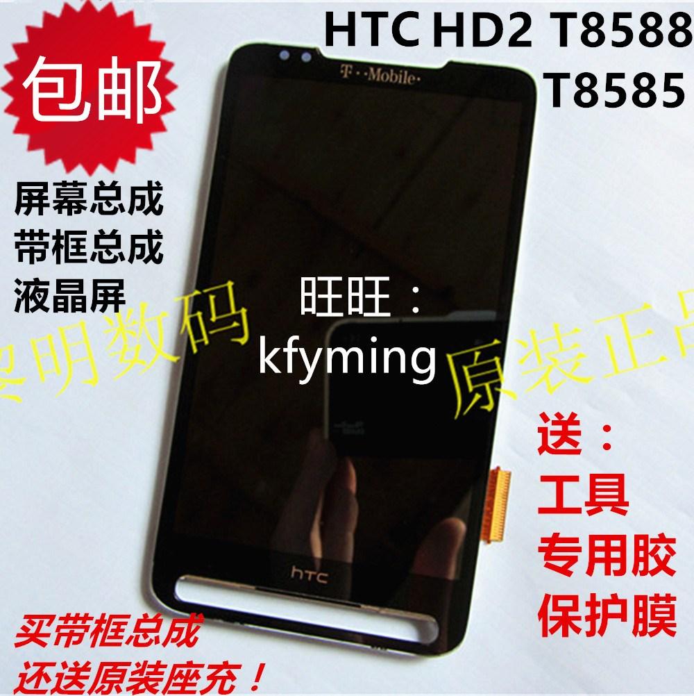 HD2 T8585原装屏幕总成 T8588 触摸液晶 HD2 内外屏带框 包邮