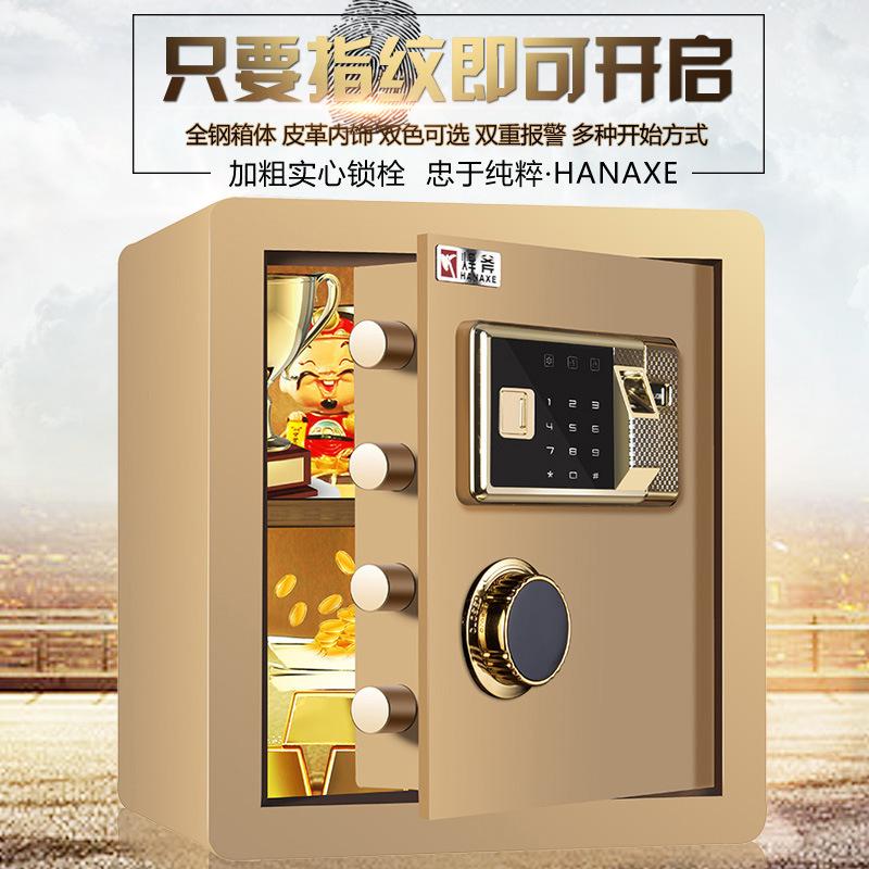 焊斧指纹保险柜家用入墙全钢小型保险箱办公迷你床头柜高40cm报警