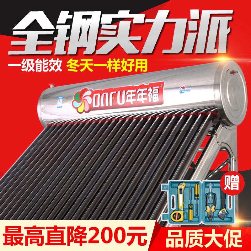 年年福太阳能热水器家用一体式自动光电两用不锈钢新型智能紫金管