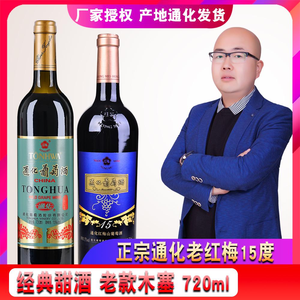 通化老红梅15度山国产甜特产红酒